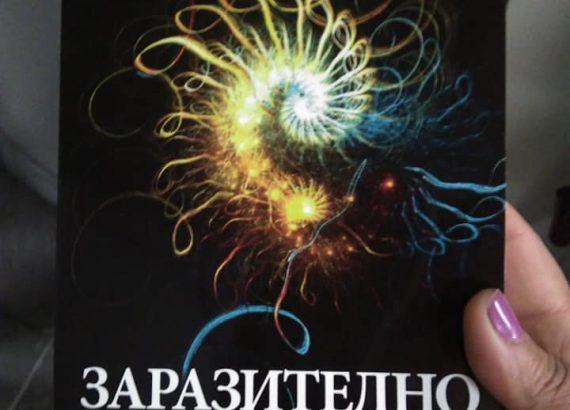Студентка на Георги Малчев, която препоръчва книгата Заразително