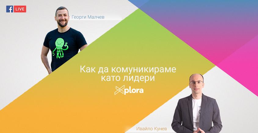 Георги Малчев и Иво Кунев