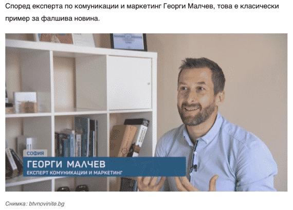 Жоро Малчев относно фалшивите новини (интервю BTV)