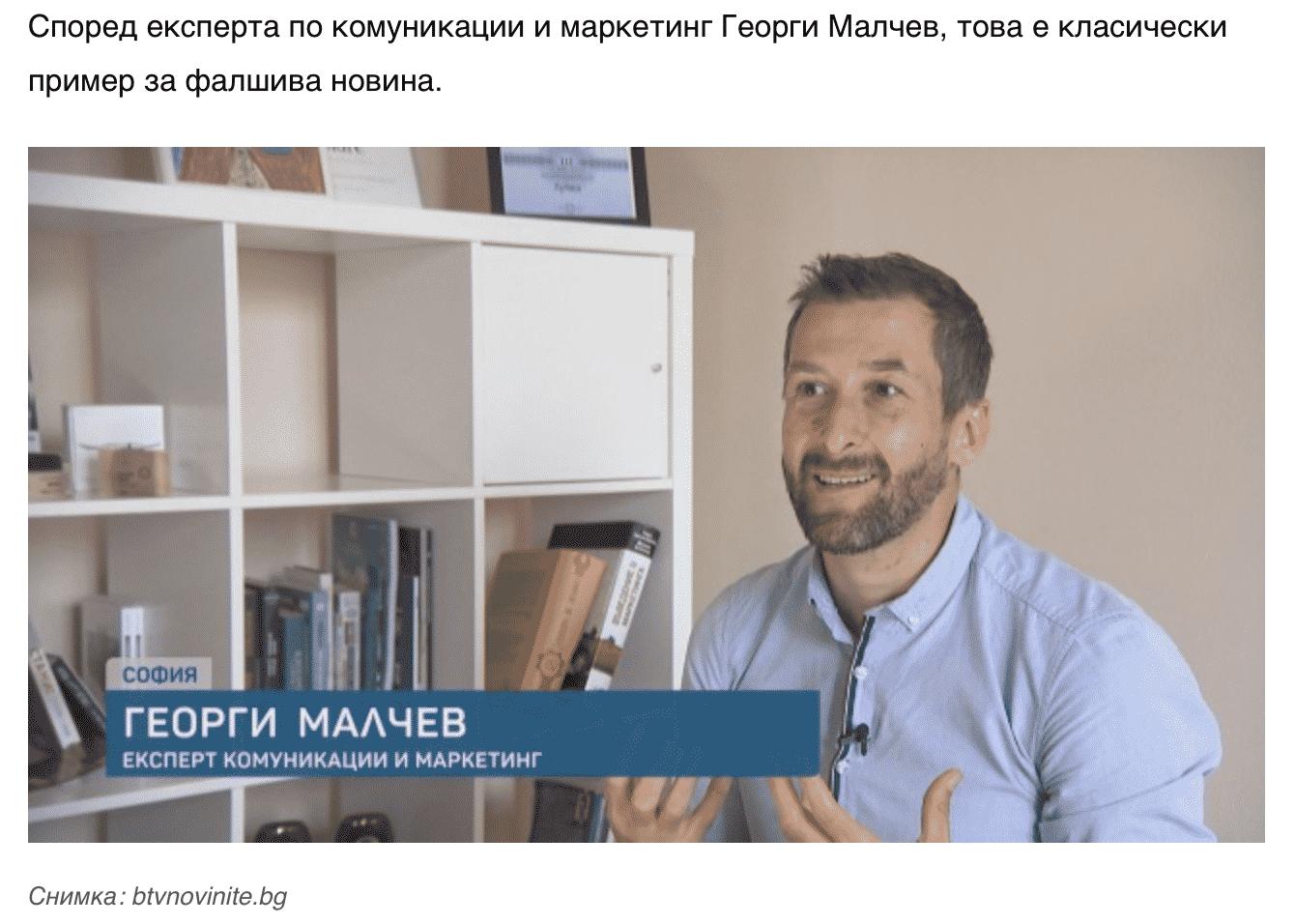 Георги Малчев отговаря на въпроси за фалшивите новини (интервю BTV)