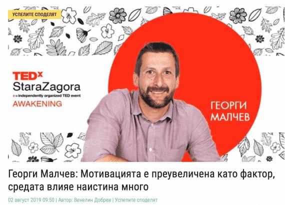 Георги Малчев: интервю за успелите.бг на тема навици