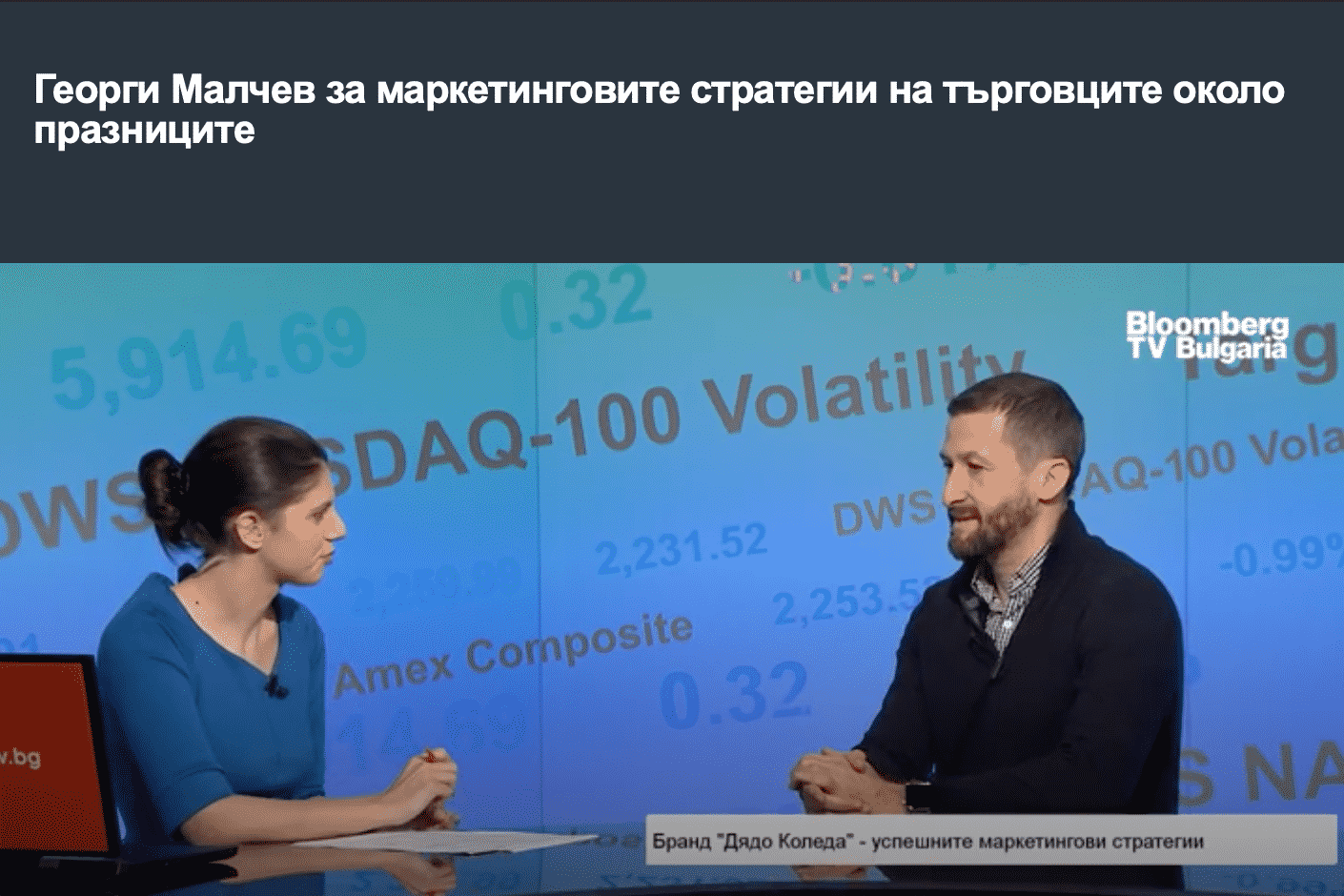 Интервю за Bloomberg TV