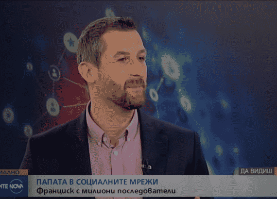 Георги Малчев в студиото на Нова телевизия: Папата в социалните мрежи