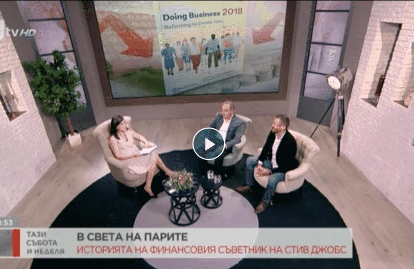 Георги Малчев студиото на bTV: как се правят пари в България?