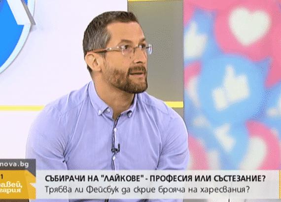 Георги Малчев в студиото на Нова телевизия: Дали и защо Facebook биха скрили броя лайкове?