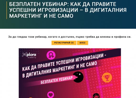Уебинар за игровизации